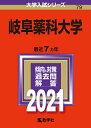 岐阜薬科大学 2021年版【1000円以上送料無料】