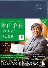 陰山手帳 ネイビー/陰山英男【1000円以上送料無料】