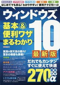 ウィンドウズ10基本&便利ワザまるわかり 最新版【1000円以上送料無料】