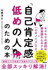 「自己肯定感低めの人」のための本/山根洋士【1000円以上送料無料】