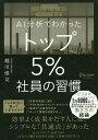 AI分析でわかったトップ5%社員の習慣/越川慎司【1000円以上送料無料】