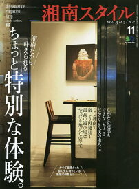 湘南スタイルマガジン 2020年11月号【雑誌】【1000円以上送料無料】