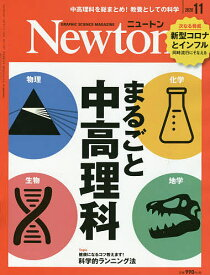 Newton(ニュートン) 2020年11月号【雑誌】【1000円以上送料無料】