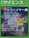 日経サイエンス 2020年11月号【雑誌】【1000円以上送料無料】