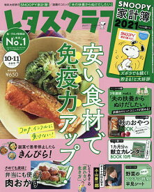 レタスクラブ 2020年11月号【雑誌】【1000円以上送料無料】