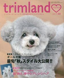 trimland(2) 2020年11月号 【うさぎと暮らす別冊】【雑誌】【1000円以上送料無料】