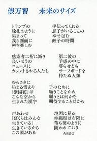 未来のサイズ/俵万智【1000円以上送料無料】