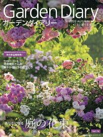 ガーデンダイアリー バラと暮らす幸せ Vol.14【1000円以上送料無料】