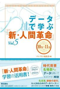 データで学ぶ『新・人間革命』 Vol.5/パンプキン編集部【1000円以上送料無料】