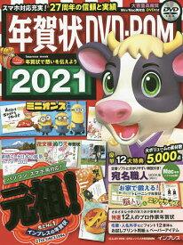 年賀状DVD−ROM 2021/SIFCACG&ARTWORKインプレス年賀状編集部【1000円以上送料無料】