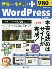 世界一やさしい+WordPress 5.x対応【1000円以上送料無料】