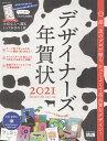 デザイナーズ年賀状 2021【1000円以上送料無料】