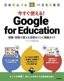 今すぐ使える!Google for Education 授業・校務で使える活用のコツと実践ガイド/イーディーエル株式会社【1000円以上送料無料】