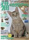日本と世界の猫のカタログ 2021年版【1000円以上送料無料】