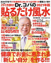 Dr.コパの貼るだけ風水 2021年版/小林祥晃【1000円以上送料無料】