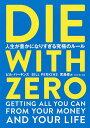 DIE WITH ZERO 人生が豊かになりすぎる究極のルール/ビル・パーキンス/児島修【1000円以上送料無料】