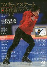 フィギュアスケート日本代表ファンブック 2020【1000円以上送料無料】