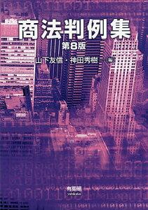 商法判例集/山下友信/神田秀樹【1000円以上送料無料】