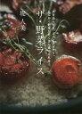 ザ・野菜ライス 炊き込んだり、ざっと混ぜたり。とにかく野菜がたくさん食べられる!/堤人美/レシピ【1000円以上送…