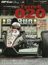 GP Car Story Vol.33【1000円以上送料無料】
