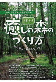 東大式癒しの森のつくり方 森の恵みと暮らしをつなぐ/東京大学富士癒しの森研究所【1000円以上送料無料】