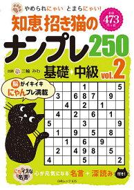 知恵招き猫のナンプレ250 基礎→中級 vol.2/三輪みわ【1000円以上送料無料】