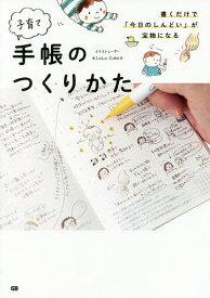 書くだけで「今日のしんどい」が宝物になる子育て手帳のつくりかた/*LuLuCube*【1000円以上送料無料】