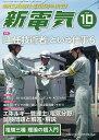新電気 2020年10月号【雑誌】【1000円以上送料無料】
