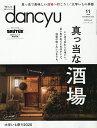 dancyu(ダンチュウ) 2020年11月号【雑誌】【1000円以上送料無料】