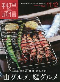 料理通信 2020年12月号【雑誌】【1000円以上送料無料】