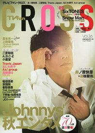 TV fan CROSS(36) 2020年11月号 【TV fan増刊】【雑誌】【1000円以上送料無料】