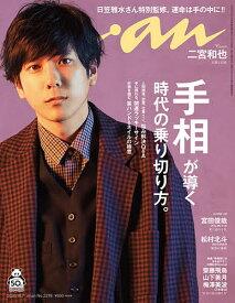 anan(アンアン) 2020年10月7日号【雑誌】【1000円以上送料無料】