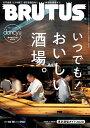 BRUTUS(ブルータス) 2020年10月15日号【雑誌】【1000円以上送料無料】