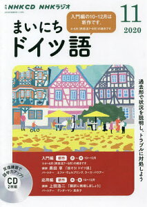 CD ラジオまいにちドイツ語 11月号【1000円以上送料無料】
