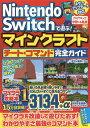 Nintendo Switchで遊ぶ!マインクラフトチート&コマンド完全ガイド/マイクラ職人組合【1000円以上送料無料】