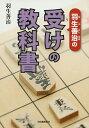羽生善治の受けの教科書/羽生善治【1000円以上送料無料】