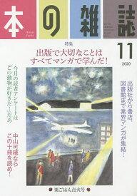本の雑誌 2020−11【1000円以上送料無料】
