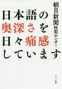 日本語の奥深さを日々痛感しています/朝日新聞校閲センター【1000円以上送料無料】