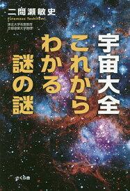 宇宙大全これからわかる謎の謎/二間瀬敏史【1000円以上送料無料】