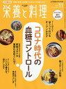栄養と料理 2020年11月号【雑誌】【1000円以上送料無料】