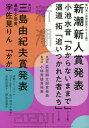 新潮 2020年11月号【雑誌】【1000円以上送料無料】