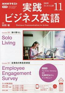 NHKラジオ実践ビジネス英語 2020年11月号【雑誌】【1000円以上送料無料】