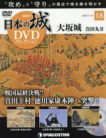 日本の城DVDコレクション全国版 2020年11月10日号【雑誌】【1000円以上送料無料】