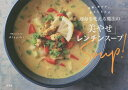 美腸、美ボディ、幸せになれる運命を変える魔法の「美やせ」レンチンスープ/Atsushi/レシピ【1000円以上送料無料】