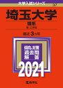 埼玉大学 理系 理・工学部 2021年版【1000円以上送料無料】