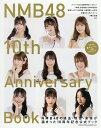 NMB48 10th Anniversary Book/NMB48【1000円以上送料無料】