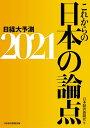 日経大予測 2021/日本経済新聞社【1000円以上送料無料】