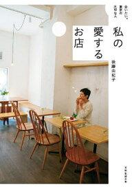 私の愛するお店 会いたい。東京の大切な人/後藤由紀子/旅行【1000円以上送料無料】