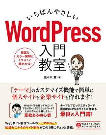 いちばんやさしいWordPress入門教室 手順通りに読み進めればWebサイトが直感的に作れます/佐々木恵【1000円以上送料無料】