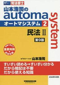 山本浩司のautoma system 司法書士 2/山本浩司【1000円以上送料無料】